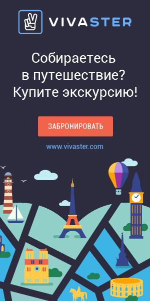 Vivaster туры и экскурсии по всему миру